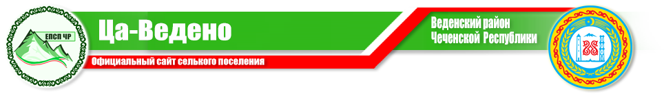 Ца-Ведено | Администрация Веденского Района ЧР